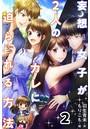 妄想女子が2人のカレに迫られる方法 2巻〈恥ずかしいワンナイト!?〉