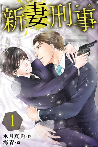 新妻刑事(デカ) 1巻〈スリリングな結婚式〉