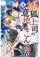 妖狐上司の意地悪こんこん 4巻〈抱かれる覚悟〉