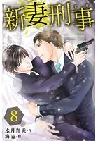 新妻刑事(デカ) 8巻〈想いの代償〉