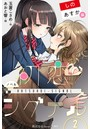 〈ノベル〉初恋シグナル【しの&あすか編】 2巻〈あんたの隣〉