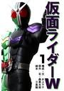 仮面ライダーW 1巻〈俺たちが仮面ライダーW!〉