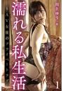 濡れる私生活〜AV女優のプライベートラブ 1巻〈運命の人、現る!〉