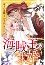 海賊王の求婚 4巻〈はじめての夜〉