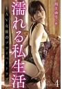 濡れる私生活〜AV女優のプライベートラブ 4巻〈快感を生む筆〉