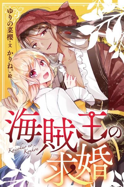【ファンタジー BL漫画】海賊王の求婚