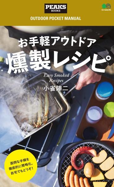 お手軽アウトドア燻製レシピ