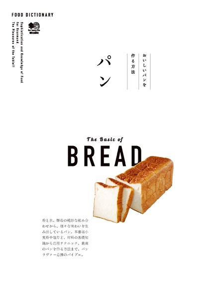 FOOD DICTIONARY パン