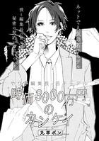 時価3000万円のカンケイ(単話)