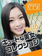 キュートな美女コレクション VOL.10
