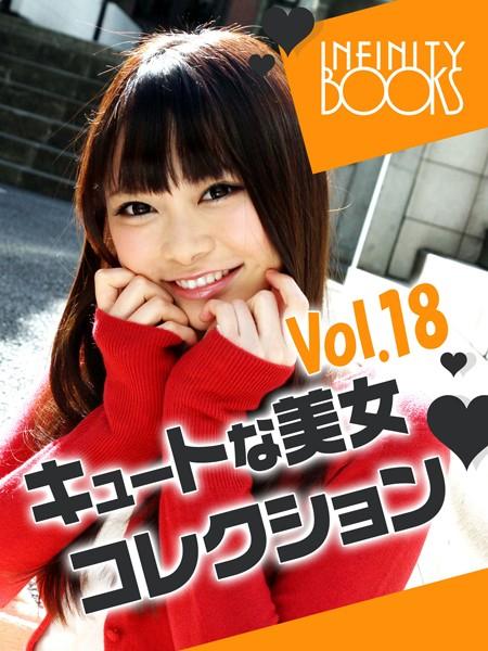 キュートな美女コレクション VOL.18