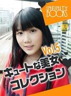 キュートな美女コレクション VOL.5