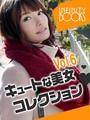 キュートな美女コレクション VOL.6