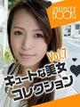 キュートな美女コレクション VOL.7