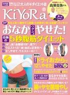 わかさ夢MOOK 39 KiYoRa vol.1