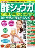 わかさ夢MOOK 23 酢ショウガで高血圧が正常化!おなかペタンコ!美やせレシピ108