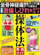 わかさ夢MOOK 35 足腰の激痛・しびれを自力で治す 操体法実践ガイド
