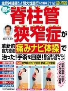 わかさ夢MOOK 5 腰の脊柱管狭窄症が革新的自力療法[痛みナビ体操]で治った!