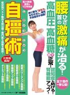 わかさ夢MOOK 42 医大教授激賞の100年体操 自彊術