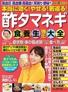 わかさ夢MOOK 14 酢タマネギ食養生強化大全 本当に効く!やせる!若返る!
