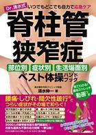 わかさ夢MOOK 46 Dr.清水式 脊柱管狭窄症ベスト体操ハンドブック