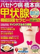わかさ夢MOOK 49 バセドウ病・橋本病 甲状腺機能回復セラピー