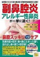 わかさ夢MOOK 50 副鼻腔炎 アレルギー性鼻炎が一気に退く 鼻腔スッキリ1分ケア