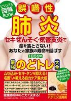 わかさ夢MOOK 51 誤嚥性肺炎 セキぜんそく・気管支炎 最強のどトレ大全