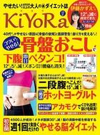 わかさ夢MOOK 55 KiYoRa vol.2