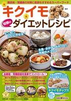 わかさ夢MOOK 56 キクイモ 奇跡のダイエットレシピ