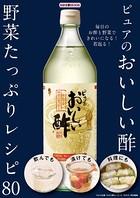わかさ夢MOOK 41 ピュアのおいしい酢 野菜たっぷりレシピ 80