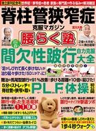 脊柱管狭窄症克服マガジン 腰らく塾 vol.6 2018春
