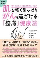 肌を軽く引っぱり がんを遠ざける「整膚」健康法(わかさカラダネBooks)