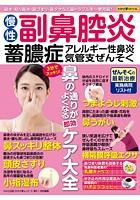 わかさ夢MOOK 78 慢性副鼻腔炎・蓄膿症 鼻の通りがよくなる即効ケア大全