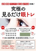 わかさ夢MOOK 79 究極の見るだけ眼トレ 近視・老眼・ドライアイ・疲れ目・かすみ目を改善!
