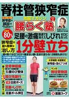 脊柱管狭窄症克服マガジン 腰らく塾 vol.10 2019年春
