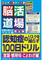 わかさ夢MOOK 104 脳活道場ハンディポケット版 第8弾 (言葉・慣用句・ことわざ編)