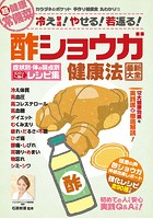 わかさ夢MOOK 99 酢ショウガ健康法 最新大全 症状別・体の弱点別ズバリ効くレシピ集