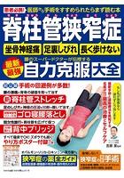 わかさ夢MOOK 109 脊柱管狭窄症 坐骨神経痛・足裏しびれ・長く歩けない 腰のスーパードクターが...