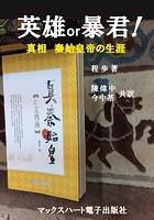 英雄or暴君! 真相、秦始皇帝の生涯