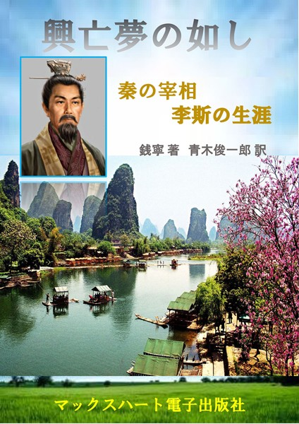 興亡夢の如し 秦の宰相 李斯の生涯