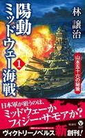 陽動ミッドウェー海戦