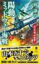 陽動ミッドウェー海戦 (2)MO作戦、再始動!