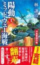 陽動ミッドウェー海戦 (3)ガ島奪還作戦!