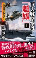 巨大戦略空母「魁鳳」