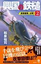 興国の鉄槌 (2)富嶽編隊、出撃!