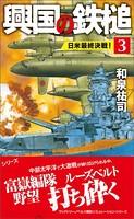 興国の鉄槌 (3)日米最終決戦!