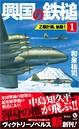 興国の鉄槌 (1)Z機計画、始動!
