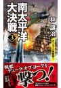 南太平洋大決戦 (3)ダーウィン沖激突!