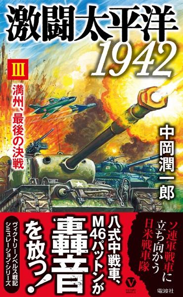 激闘太平洋1942 (III)満州、最後の決戦